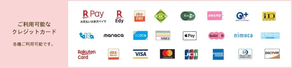 ご利用なクレジットカード